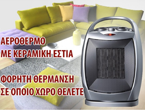 لشیلثفئخع.زخئ Safety Fan Ηeater Oscar Plus PTC-02A Portable Cramic Heater Oscillating 1500W